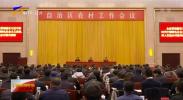 自治区农村工作会议在银川召开-190123