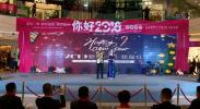 宁夏交通广播2019流行跨年盛典