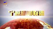 宁夏新闻联播(卫视)-190113