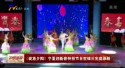 《绽放夕阳》宁夏迎新春特别节目在银川完成录制-190131