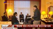 探访吴忠市人大代表团 说说乡村振兴战略-190129