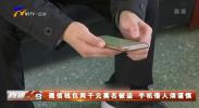 微信钱包两千元莫名被盗 手机借人须谨慎-190105