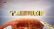宁夏新闻联播(卫视)-190111