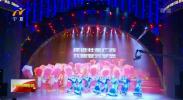 2019中国少数民族迎春大联欢晚会在银川完成现场录制-190124