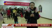 4G直播:贺兰群众 排演节目热情高 只待春晚展风采-190119