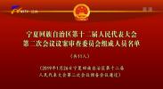 宁夏回族自治区第十二届人民代表大会第二次会议议案审查委员会组成人员名单-190126