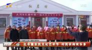 红寺堡农民文化艺术节 村民农闲欢乐多-190116