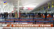 银川河东机场加密航线提升服务 让春运更顺畅-190122