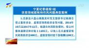 宁夏纪委通报5起扶贫领域腐败和作风问题典型案例-190103