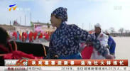 4G直播:欢欢喜喜迎新春 盐池社火排练忙-190118