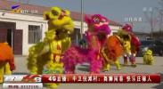 4G直播:中卫倪滩村:舞狮闹春 快乐庄稼人-190123