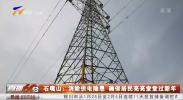 石嘴山:消除供电隐患 确保居民亮亮堂堂过新年-190128