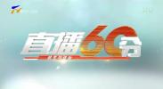 直播60分-190131