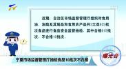曝光台:宁夏市场监督管理厅抽检食品10批次不合格-190114