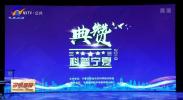 """""""典赞·2018科普宁夏""""评选工作结束 50个单位喜获大奖-190126"""