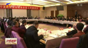 宁夏陕西商会精准扶贫工作座谈会在银川召开-190120