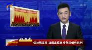 朔方平:保持强高压 巩固反腐败斗争压倒性胜利-190120