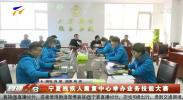 宁夏残疾人康复中心举办业务技能大赛-190101