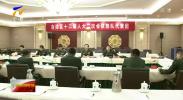 部队代表团:助力宁夏经济社会建设大局 共谱军地发展新篇章-190129