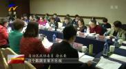 自治区政协委员继续分界别讨论政府工作报告-190129
