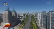 """银川市将实行房地产开发企业""""红黑名单""""制度-190111"""