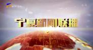 宁夏新闻联播-190115