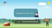 中央政法委点赞  隆德县解决这类问题有妙招!-190113