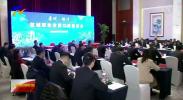 苏州银川区域联动发展交流座谈会在苏举行 签署《苏银产业园商务总协议》-190224