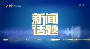 """""""老手艺""""闹新春-190215"""