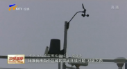 中卫市新增30个微型空气质量监测点-190228