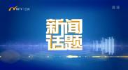 """廉政诊所:向基层微腐败""""开刀""""-190226"""