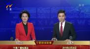 宁夏新闻联播(卫视)-190224