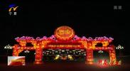 (新春走基层)青铜峡黄河楼:新春灯会流淌浓浓年味-190209