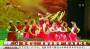 石嘴山:桑榆庆新春 助力新时代-190214