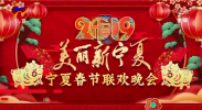 2019宁夏春节晚会(上)