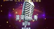 滨河达人秀第三季晋级赛-190221