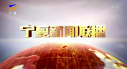 宁夏新闻联播(卫视)-190219
