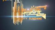 都市阳光-190219