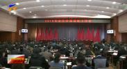 宁夏今年交通固定资产投资超120亿元 新增高速公路通车里程110公里-190222