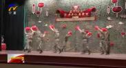 某给水团迎新春文艺晚会温暖官兵-190204