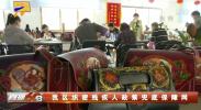 4G直播:就业培训 让残疾人以手艺脱贫-190221