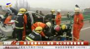 轿车遇事故3人被困 同心消防紧急救援-190212