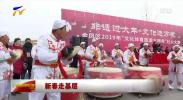 新春走基层 金凤区:锣鼓社火新春乐-190207
