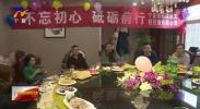 (新春走基层)节俭用餐成新年聚餐新风尚-190208