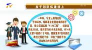 奔跑逐梦又一年——2018年宁夏组织工作综述-190220