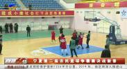 宁夏第二届农民篮球争霸赛决战新春-190216