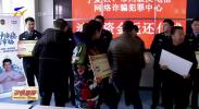 宁夏警方集中返还电信诈骗资金200万元-190203