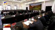 自治区党委网络安全和信息化委员会召开第一次会议 石泰峰出席会议并讲话-190220