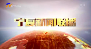 宁夏新闻联播-190206