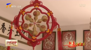 【新春走基层】陶瑞珍:葫芦上烙出幸福画-190222